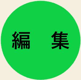 バーチャルツアー制作 編集